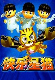 快乐星猫 第1季