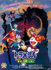 哆啦A梦大雄与梦幻三剑士