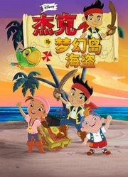 杰克与梦幻岛海盗英语版