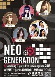 新世代J-girls动漫歌曲广州演唱会宣传视频