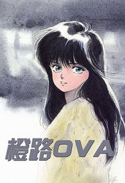 橙路OVA