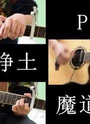【花千诚】魔道祖师 ppap 极乐净土 微博千粉福利