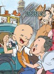 三毛流浪记(1984版)