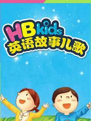 HB kids英语故事儿歌