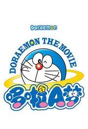 哆啦A梦 第1季TV版