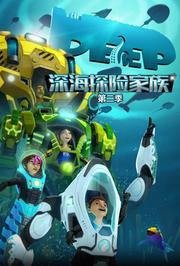 深海探险家族第2季英文版