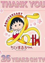 樱桃小丸子25周年纪念特别篇