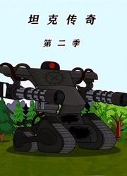 坦克传奇第2季