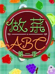 做菜ABC第1季