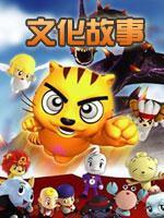 星猫文化大讲堂之文化故事