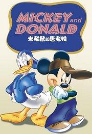 米老鼠和唐老鸭