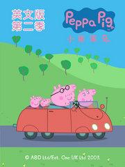 小猪佩奇第2季英文版