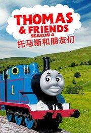 托马斯和他的朋友们第4季