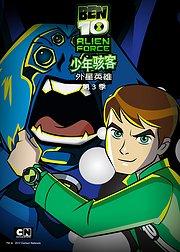 少年骇客外星英雄 第3季