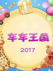 车车王国 2017