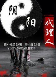 有声小说广播剧:阴阳代理人