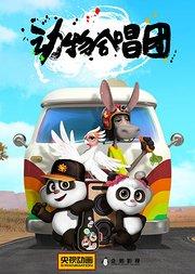 动物合唱团