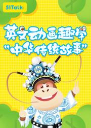 "51Talk:英文动画趣学""中国传统故事"""