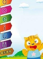 洪恩美语自然拼音--音标指导