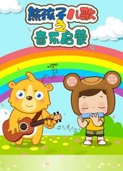 熊孩子音乐启蒙