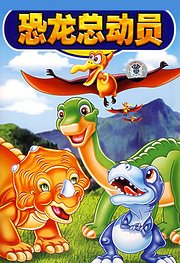 恐龙世界总动员 第1季