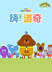 嗨 道奇 第2季 中文版