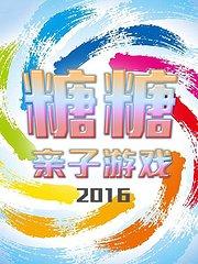 糖糖亲子游戏2016