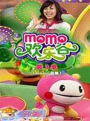 MOMO欢乐谷 第3季
