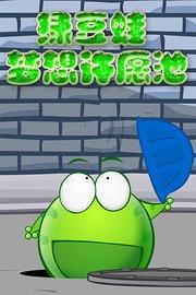 绿豆蛙梦想许愿池