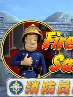 消防员山姆第5季