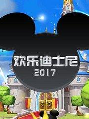 欢乐迪士尼 2017