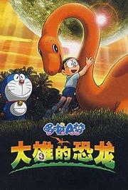 哆啦A梦 大雄的恐龙2006