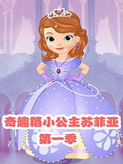 奇趣箱小公主苏菲亚 第1季