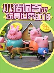 小猪佩奇的玩具世界 2016