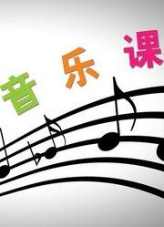 晓鹿老师 小小音乐课
