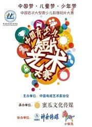首届中国青少儿短片艺术大赛