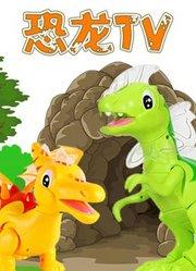 恐龙世界·真实版