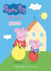 粉红猪小妹(小猪佩奇)第4季