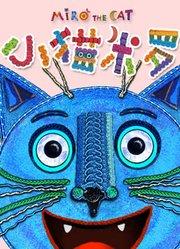 小猫米罗 第1季