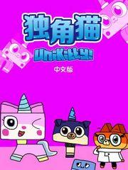 独角猫中文版