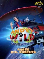 安迪的野外冒险第1季 英文版