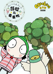 莎拉和乖乖鸭 第1季 中文版