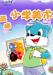 艺术创造之蓝猫小学美术