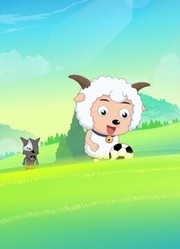 喜羊羊与灰太狼之羊羊小心愿 精选