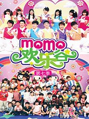 MOMO欢乐谷 第7季