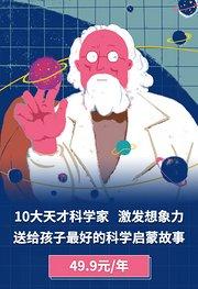 10大天才科学家,激发想象力,送给孩子最好的科学启蒙故事