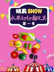 玩具SHOW水果切切看玩具 第1季