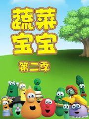 蔬菜宝宝第2季
