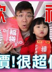 思思TV_開箱分享