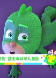 奇异果儿童版 宣传片